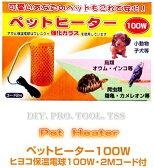 アサヒ ペットヒーター 100W  ペット保温器具 【あす楽】