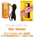 【クーポン配布中!】アサヒ ミニペットヒーター 20W ペット保温器具 【あす楽】