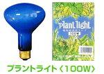 アサヒプラントライト100W植物育成用010200(R95-E26-110-100W)