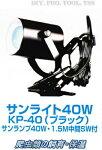アサヒサンライトKP-40【ペット飼育用クリップスタンド】【ラ・クーポン対応】【RCP】