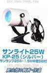 アサヒサンライトKP-25【ペット飼育用クリップスタンド】【ラ・クーポン対応】【RCP】