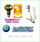 アサヒ防虫電球60W(被膜付・防滴用)E26口金084500
