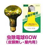 アサヒ虫除け電球60W(被膜無し・屋内用)E26口金084510旭光電機【アサヒランプ】