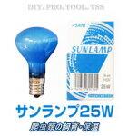 アサヒサンランプ25W爬虫類飼育用ランプ【ラ・クーポン対応】【RCP】