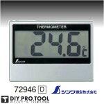 シンワデジタル温度計【ラ・クーポン対応】【RCP】【HLS_DU】