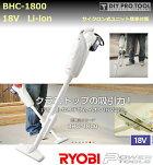 リョービ充電式クリーナBHC-1800RYOBI(掃除機)【ラ・クーポン対応】【RCP】