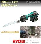 リョービ充電式小型レシプロソーBRJ-120RYOBI【ラ・クーポン対応】【RCP】【HLS_DU】