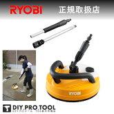 RYOBI高圧回転クリーナー6710067【NEW・高圧洗浄機用アクセサリー】