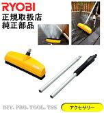 RYOBI高圧クリーナー6710077【NEW・高圧洗浄機用アクセサリー】【RCP】