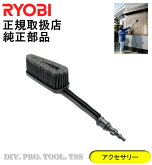 RYOBIリョービ6710017洗浄ブラシ高圧洗浄機用(アクセサリー)