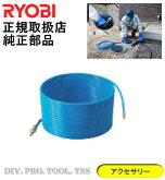 リョービパイプクリーニングキット(プロ仕様15m)高圧洗浄機アクセサリー【RCP】
