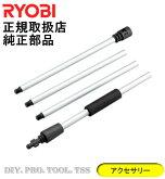 RYOBIリョービ6710027延長パイプ1.65m高圧洗浄機用(アクセサリー)