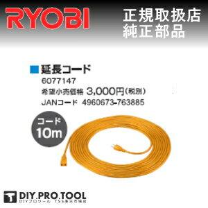 リョービ延長コード10m6077147RYOBI(1500W高電流タイプ1.25x2)【ラ・クーポン対応】【RCP】