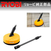リョービ小型高圧回転クリーナー6710217RYOBI【高圧洗浄機・アクセサリー】