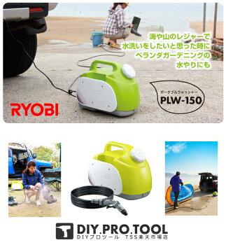 リョービポータブルウォッシャーPLW-150RYOBI【ラ・クーポン対応】【RCP】