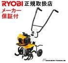 【訳あり】リョービエンジンカルチベータRCVK-4300RYOBI【※展示品処分・箱キズ有】
