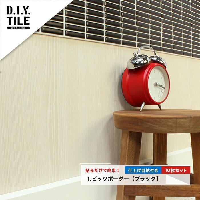【送料無料】DIY-TILEのタイルシート:ビッツボーダー10枚セット/仕上げ目地付き/接着剤不要の貼るだけ簡単タイルシート/15cm×15cmのシートでカラーは選べる6色![キッチン、カウンターなど色んな所をタイルで簡単DIY!]