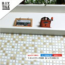 【送料無料】DIY-TILEのタイルシート:ランドマークMIX10枚セット/仕上げ目地付き/接着剤不要の貼るだけ簡単タイルシート/15cm×15cmのシートでカラーは選べる4色![キッチン、カウンターなど色んな所をタイルで簡単DIY!]