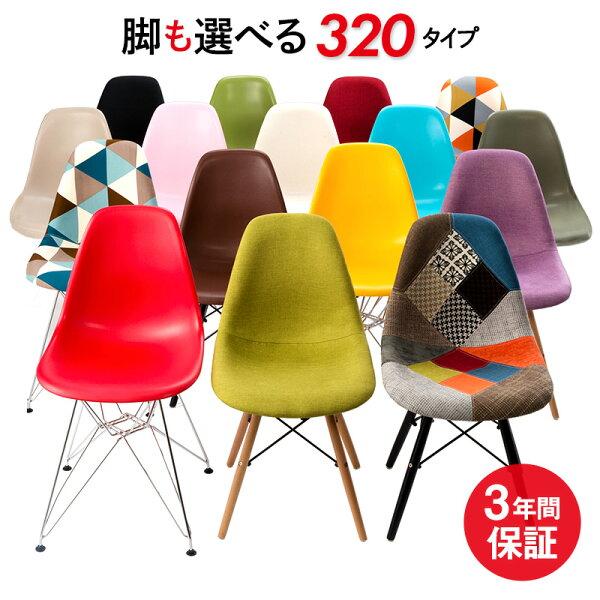 最大600円OFF イームズチェアダイニングチェアダイニングチェアー椅子いすイスイームズチェアーチェアおしゃれシンプル北欧テレ