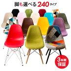 イームズチェア ダイニングチェア パッチワーク おしゃれ シンプル 北欧 椅子 いす イス おしゃれなイス イームズ チェアー デザイン チェア ファブリック カバー デザイナーズ ウレタン 一人用 一人掛け 楽 リビング【送料無料】: