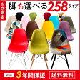 ダイニングチェア イームズチェア 全43色 送料無料 選べる脚6タイプ イームズ チェア イス 椅子 シェルチェア おしゃれ 北欧 dsw パッチワーク デザイナーズ リプロダクト デザイナーズチェア 木脚 SEN:
