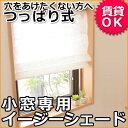 小窓専用つっぱり棒イージーシェード 取付簡単・賃貸住宅でもOK! 1級遮光/2級遮光&防炎/シンプルしもふり柄/植物柄/和紙調すだれ調 安心の日本製 カーテン プレーンシェード カーテンシェード MZ