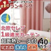 【送料無料】 【20サイズ】 1級遮光 北欧 断熱カーテン オーダーカーテンもセットで楽天最安挑戦! 素材 デザイン 断熱カーテン性能抜群で、節電対策 遮熱 ミラーレースセット