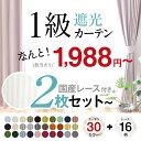 遮光カーテン 1級 北欧 レースカーテン付き 各1枚入りセット 【1c...