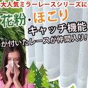 """★""""昼間外から見えにくい""""ミラーカーテンシリーズ 「UVミラー」★★高級縫製。洗濯可能、Aフ..."""
