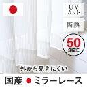 【送料無料】 ミラーレースカーテン UVカット 断熱 夜も透けにくいミラーカーテン ミラージュ◆