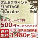 楽天アルミブラインド オーダー 日本製 送料無料 全36色 ブラインド アルミ ブラインドカーテン タチカワ機工 遮熱 浴室 遮光 タイプ 羽根幅 25 mm