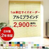 アルミブラインド オーダー 日本製 送料無料 全44色 ブラインド アルミ ブラインドカーテン タチカワ機工 羽根幅 25 mm