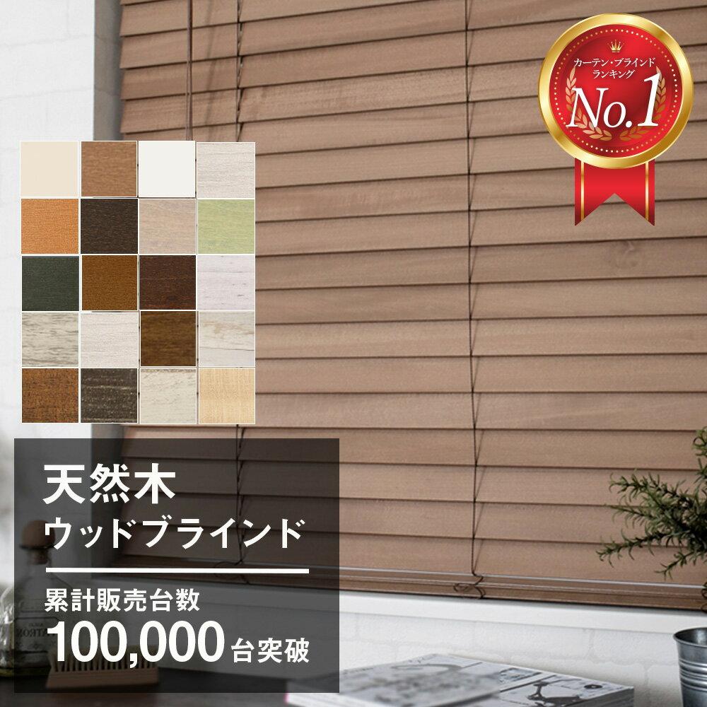 【賃貸OK】 木製 ブラインド オーダー ブラインドカーテン ウッド 横型 軽量 天然 木 無垢 遮光 遮熱 調光 採光 北欧 かわいい おしゃれ ホワイト 白 和室 リビング 保証付き