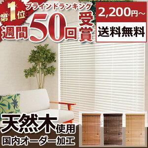木製ウッドブラインド!楽天最安値挑戦!オーダーサイズも対応!送料無料 2,200円〜 規格サイズも!木製ブラインドでかっこいい部屋に!