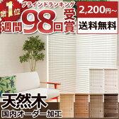 ウッドブラインド 【送料無料】 取付け簡単!オーダーサイズも対応!オーダー ブラインド 木製 規格サイズも!木製ブラインドでかっこいい部屋に!