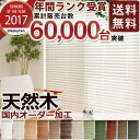 【2017年間ランク受賞】 ウッドブラインド 木製 ブラインド カーテ...