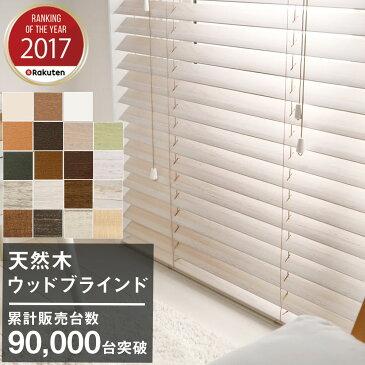 ブラインド 木製 オーダー ブラインドカーテン ウッド 横型 軽量 天然 木 無垢 遮光 遮熱 調光 採光 北欧 かわいい おしゃれ ホワイト 白 和室 リビング 保証 付き
