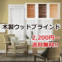 今だけ送料無料!!2,200円から木製のウッドブラインドが付けられる。木製ウッドブラインド!楽...