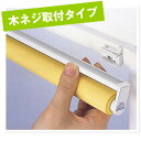 どこでもロールスクリーン ロールカーテン スリムタイプ 賃貸 ビス固定不要 マジックテープ マグネットタイプ 消臭 防汚 抗菌 遮光 選べるタイプ FN: 2