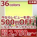 トーソー ロールスクリーン ラビータ プレーン 既製サイズ 幅60cm×丈180cm スプリング式