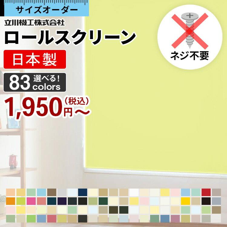 ロールスクリーン オーダー 遮光 1級 ウォッシャブル 洗える 間仕切り つっぱり 防炎 防水 シースルー 浴室 選べるタイプ タチカワ ロールカーテン 無地 北欧 おしゃれ 日本製 新生活
