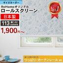 デュオレ ロールスクリーン タチカワ クエンテ RS-541〜RS-550 幅161cm〜200cm×丈81cm〜120cm ロールカーテン