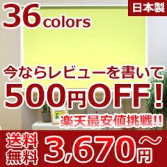 今ならレビューを書いて500円オフ!!ロールスクリーン ロールカーテン ウォッシャブルタイプ...