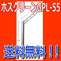 川口技研ホスクリーンGPL-55