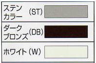 【送料無料】川口技研ホスクリーンGP-45【モバイルスタンドプレゼント中!!】ステンカラー色ダークブロンズ色ホワイト色※ご注文時に色をご選択下さい。