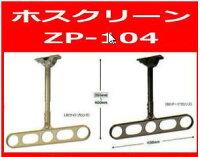 川口技研ホスクリーンZP-104(1セット:2本入)