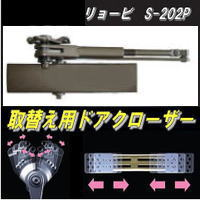 リョービの取替用【ドアクローザーS-202P】の楽天通販ショップです。【リョービ】取替用ドアク...