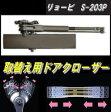 【リョービ】取替用ドアクローザーS-203P ブロンズ色
