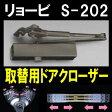 【リョービ】取替用 ドアクローザー S-202P C1 ブロンズ色