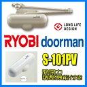リョービ ドアマン 新型 S-101PV ホワイト色 5台以上送料無料!! 室内用ドアクローザー(開閉力調整機能付き)